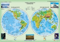 Карта полушарий физическая